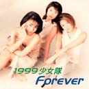 Forever/1999少女隊
