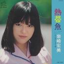 熱帯魚/岩崎宏美