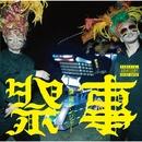 祭事/餓鬼レンジャー