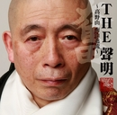 THE 聲明(SHO-MYO)~高野山 南山進流~ 奮/稲葉 法研