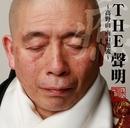 THE 聲明(SHO-MYO)~高野山 南山進流~ 癒/稲葉 法研