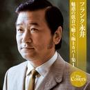 魅惑の低音で聴く極上カバー集1/フランク永井