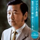 魅惑の低音で聴く極上カバー集2/フランク永井