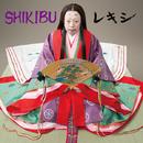 SHIKIBU/レキシ