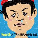 youth/竹原ピストル