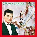 フランクのクリスマス/フランク永井