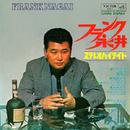 ステレオ・ハイライト 第1集/フランク永井