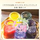 NHK連続テレビ小説「ゲゲゲの女房」オリジナル・サウンドトラック/音楽:窪田 ミナ