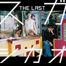 THE LAST/スガ シカオ