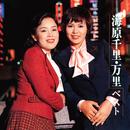 ゴールデン☆ベスト海原 千里・万里/海原 千里・万里