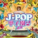 BRASS BEST J-POP甲子園2 ~THE 選抜~/ウィンズスコアBFB