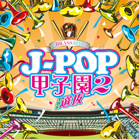 BRASS BEST J-POP甲子園2 ~THE 選抜~