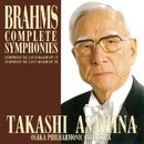 ブラームス:交響曲全集(第2番、第3番)/朝比奈 隆(指揮)、大阪フィルハーモニー交響楽団 他
