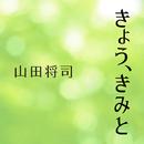 きょう、きみと/山田 将司