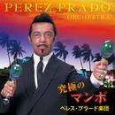 【来日記念盤】究極のマンボ/ペレス・プラード楽団