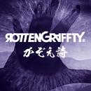 かぞえ詩/ROTTENGRAFFTY