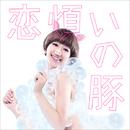 恋煩いの豚/木村カエラ
