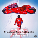 Symphonic Suite AKIRA 2016 ハイパーハイレゾエディション(DSD 5.6MHz)/芸能山城組