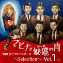 マヒナと魅惑(ムード)の宵 ~Selection~ Vol.1/和田 弘とマヒナスターズ
