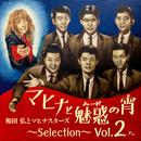 マヒナと魅惑(ムード)の宵 ~Selection~ Vol.2/和田 弘とマヒナスターズ
