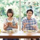 ママゴト/Sugar's Campaign