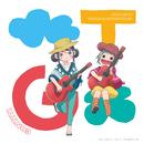 「あまんちゅ!」 オリジナルサウンドトラック/ゴンチチ