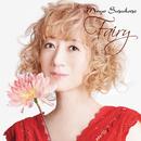 Fairy/涼風 真世