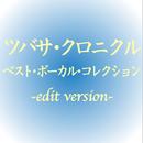 ツバサ・クロニクル ベスト・ボーカル・コレクション -edit version-/Various Artists