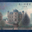 青い図書室/手嶌 葵