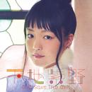 God Save The Girls/下地 紫野
