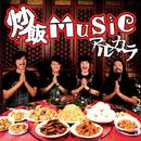 炒飯MUSIC/アルカラ
