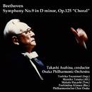 ベートーヴェン:交響曲 第9番 ニ短調 Op.125 「合唱」/朝比奈 隆(指揮)、大阪フィルハーモニー交響楽団 他