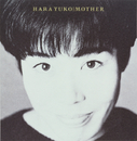 MOTHER/原 由子