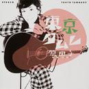 東京タムレ/原 由子
