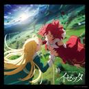 「終末のイゼッタ」オリジナルサウンドトラック/未知瑠