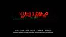 リアル・バーチャル・混沌 (LIVE TOUR 015 ~TEN~ / 2015.12.08@中野サンプラザホール)/ORANGE RANGE
