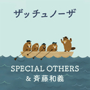 ザッチュノーザ/SPECIAL OTHERS & Kj (from Dragon Ash)