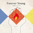 Forever Young/竹原ピストル
