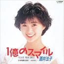 1億のスマイル -PLEASE YOUR SMILE-/酒井法子(のりピー)