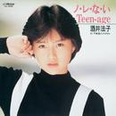 ノ・レ・な・い Teen-age/酒井法子(のりピー)