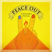 PEACE OUT/竹原ピストル