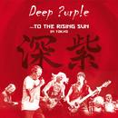 …トゥ・ザ・ライジング・サン <ライヴ・アット・武道館>/Deep Purple