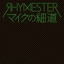 マイクの細道/RHYMESTER