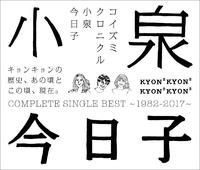 ハイレゾ/コイズミクロニクル~コンプリートシングルベスト1982-2017~/小泉 今日子