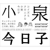 コイズミクロニクル~コンプリートシングルベスト1982-2017~/小泉 今日子