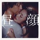 映画『昼顔』サウンドトラック/音楽:菅野祐悟