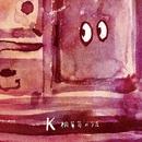 桐箪笥のうた/K