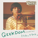 GEEKDOM(ドラマサイズ ver.)/トラフィックライト。