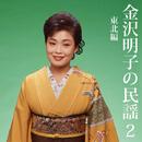 金沢明子の民謡(2) 東北編/金沢 明子