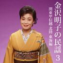 金沢明子の民謡(3) 関東甲信越、北陸、東海編/金沢 明子